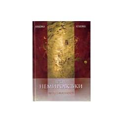Вино самотності. Ірен Немировськи. Книга