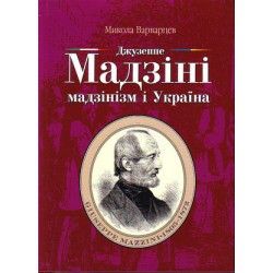 Джузеппе Мадзіні, мадзінізм і Україна. Микола Варварцев. книга