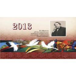 Календар 2013. Воропай. e-book