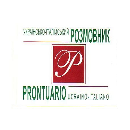 Українсько-італійський розмовник. книга