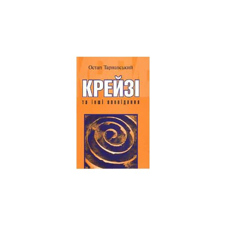 Крейзі. Остап Тарнавський. книга
