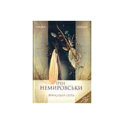 Французька сюїта. Ірен Немировськи. книга