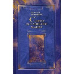 Свято останнього млива. Феодосій Роговий. книга