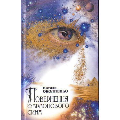 Повернення фараонового сина. Наталя Околітенко. книга