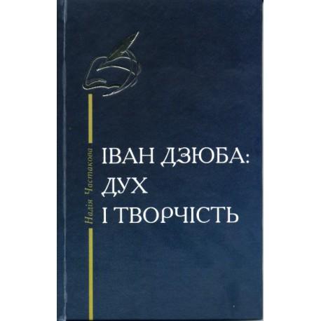 Іван Дзюба: Дух і творчість. Надія Частакова. книга