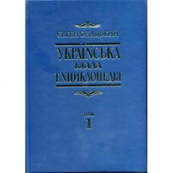 Українська мала енциклопедія. т.1. Євген Онацький. книга