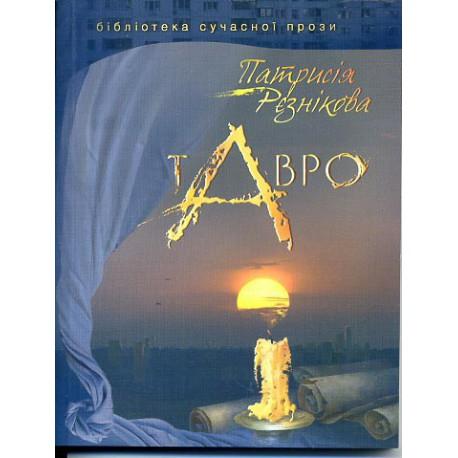 Тавро. Патрисія Рєзнікова. книга