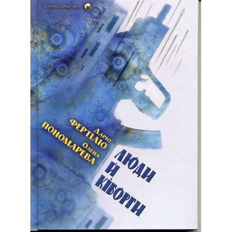 Люди й кіборги. Даріо Фертіліо, Олена Пономарева. книга