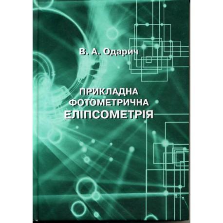 Прикладна фотометрична еліпсометрія. Одарич В. А. книга