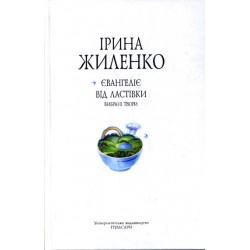 Євангеліє від ластівки. Ірина Жиленко. e-book.pdf