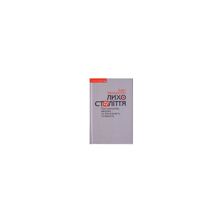 Лихо століття. Ален Безансон. e-book. pdf