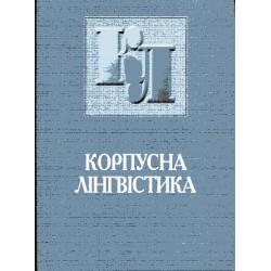 Корпусна Лінгвістика. книга