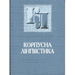 Корпусная лингвистика. книга