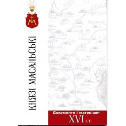 Князі Масальські: документи і матеріали XVI ст. книга