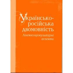 Українсько-російська двомовність. Книга