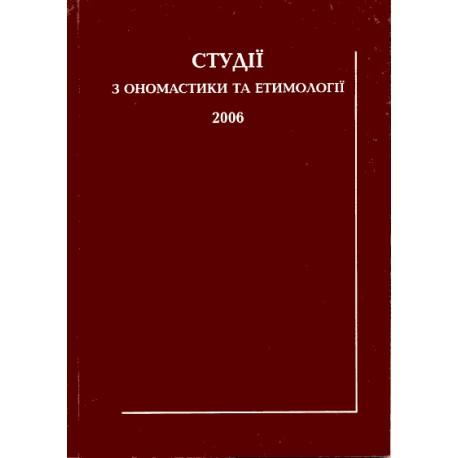 Студії з ономастики та етимології. 2006. книга