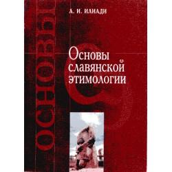 Основы славянской этимологии. книга