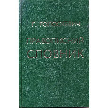 Правописний словник. Г. Голоскевич