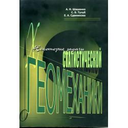 Некоторые задачи статистической геомеханики. Шашенко А., Тулуб С., Сдвижкова Е. книга