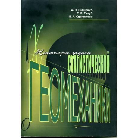 Некоторые задачи статистической геомеханики. Шашенко А., Тулуб С., Сдвижкова Е.