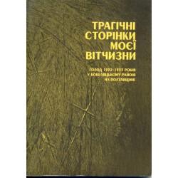 Трагічні сторінки моєї Вітчизни: голод 1932-1933 років, книга