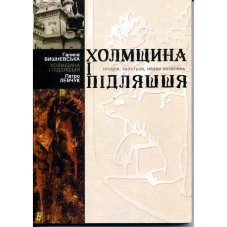 Холмщина і Підляшшя. Галина Вишневська, Петро Левчук