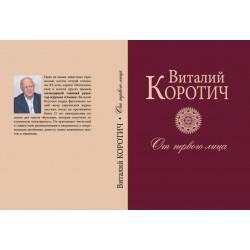 От первого лица. Избранные колонки: 2006-2015. Виталий Коротич. Книга
