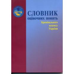 Словник оціночних понять Кримінального кодексу України. книга