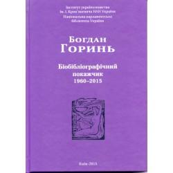 Богдан Горинь. Біобібліографічний покажчик 1960-2015. книга