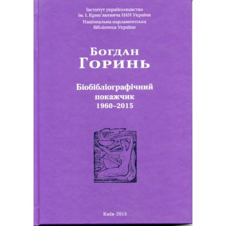 Богдан Горинь. Біобібліографічний покажчик 1960-2015