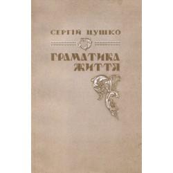 Граматика життя. Сергій Цушко. книга