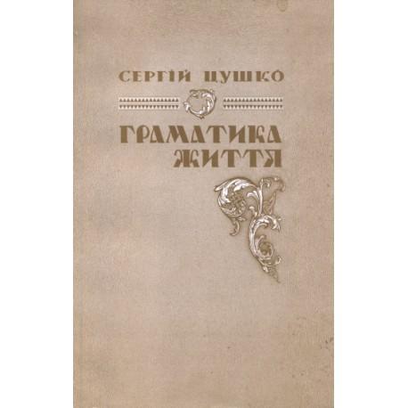 Граматика життя. Сергій Цушко