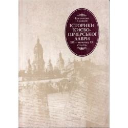 Історики Києво-Печерської Лаври. Костянтин Крайній
