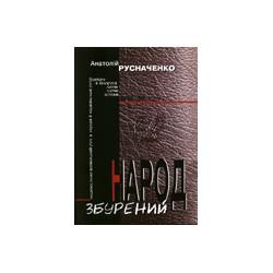 Народ збурений. Анатолій Русначенко. е-book. pdf