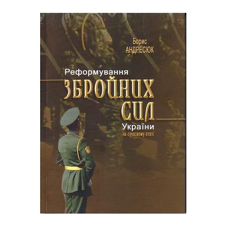 Реформування зброяних сил України. Борис Андресюк