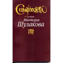 Симфонієта на теми Віктора Шулакова. Юрій Токарєв. e-book. pdf