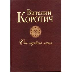 От первого лица. Избранные колонки: 2006-2015. Виталий Коротич. е-book. pdf