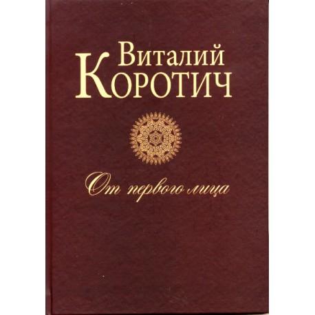 От первого лица. Избранные колонки: 2006-2015. Виталий Коротич. скачать