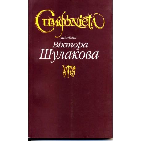 Симфонієта на теми Віктора Шулакова. Юрій Токарєв. книга
