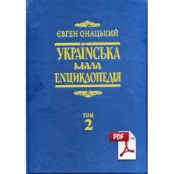 Українська мала енциклопедія. т.2. Євген Онацький. e-book .pdf