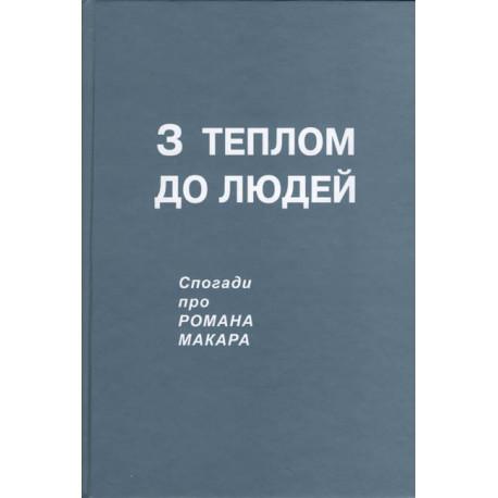 З теплом к людям. Воспоминания о Романе Макара. e-book. pdf