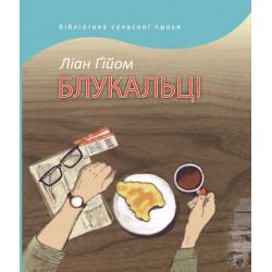 Блукальці. Українська хроніка. Ліан Ґійом. книга