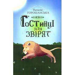 Гостинці для звірят. Наталія Горошанська. Книга