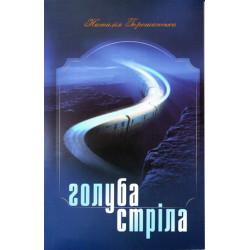 Голуба стріла. Наталія Горошанська. Книга