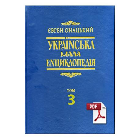 Українська мала енциклопедія. т.3. Євген Онацький. e-book .pdf
