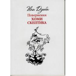 Повернення Хоми Скептика, Іван Дзюба. книга