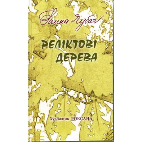 Реліктові дерева. Ганна Чубач. книга