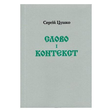 Слово і контекст Сергій Цушко,  книга