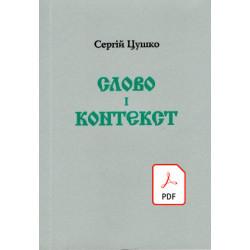 Слово і контекст Сергій Цушко,  e-book .pdf