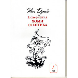 Повернення Хоми Скептика, Іван Дзюба. e-book .pdf